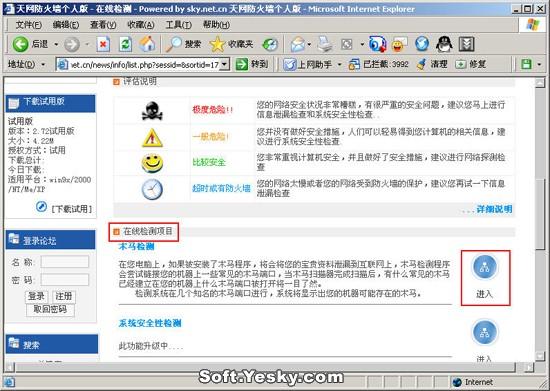 体验三大网络安全在线检测服务